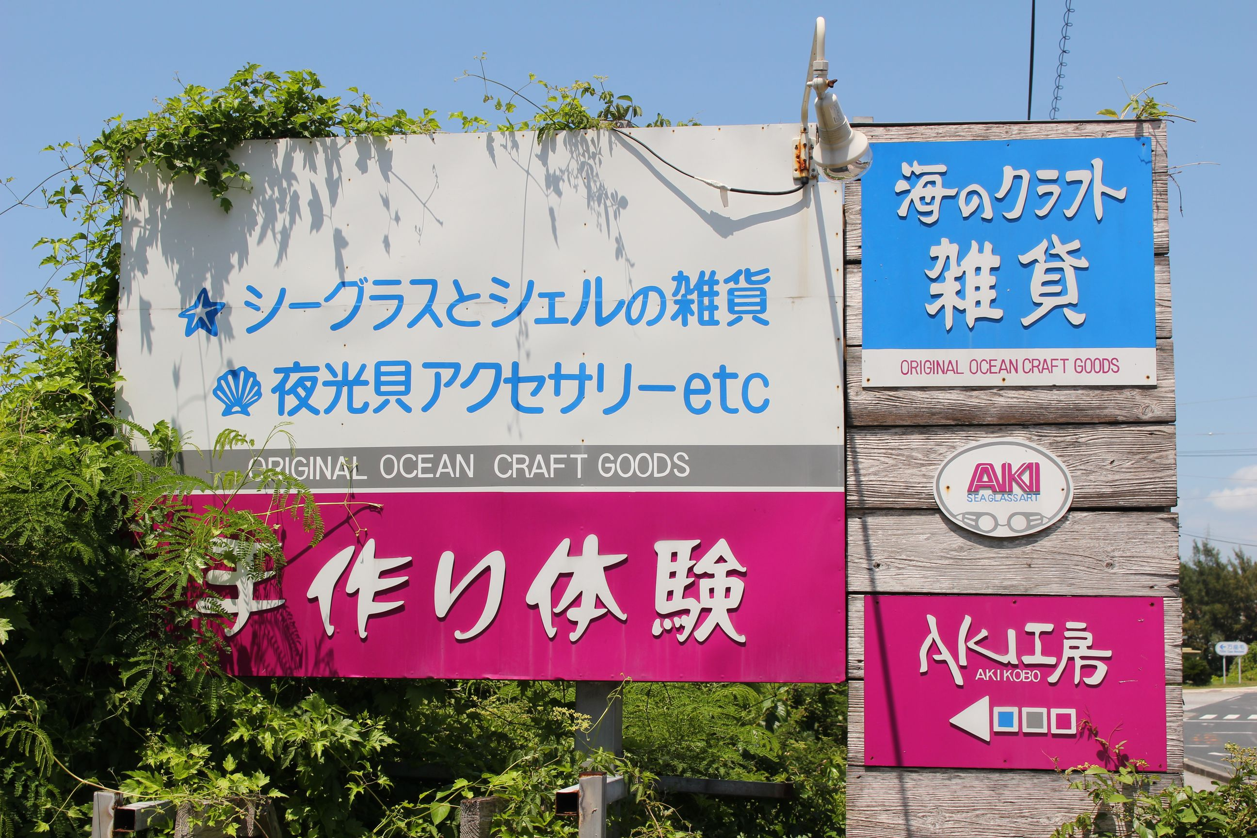 沖縄 AKI工房 手作り体験