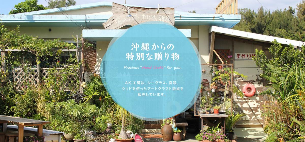 沖縄からの特別な贈り物